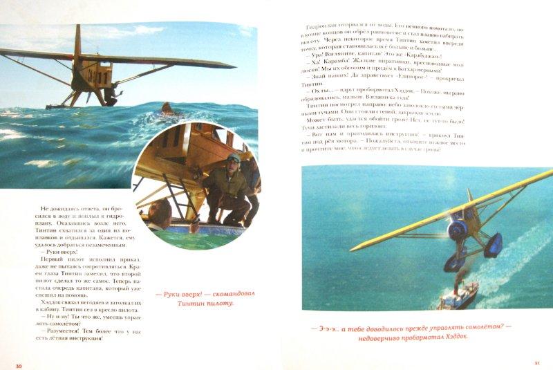Иллюстрация 1 из 32 для Приключения Тинтина. Альбом по фильму | Лабиринт - книги. Источник: Лабиринт