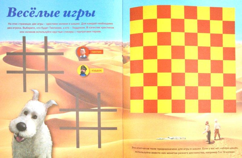 Иллюстрация 1 из 9 для Приключения Тинтина. Игры, загадки и наклейки - Вероника Паз | Лабиринт - книги. Источник: Лабиринт