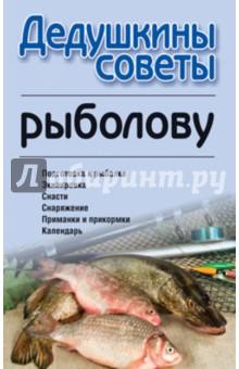 Дедушкины советы рыболову олег ольхов рыба морепродукты на вашем столе
