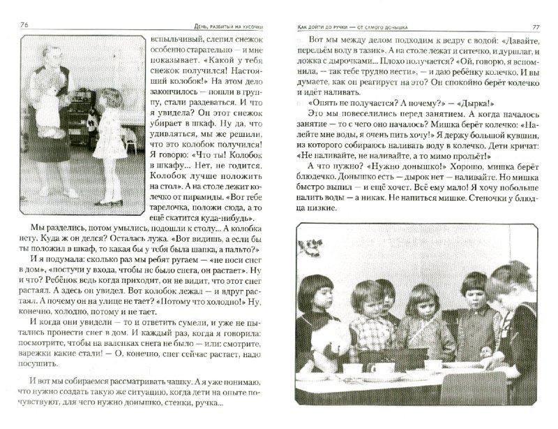 Иллюстрация 1 из 3 для О красоте профессии воспитателя, или Беседы обо всем на свете - Валентина Иванова | Лабиринт - книги. Источник: Лабиринт