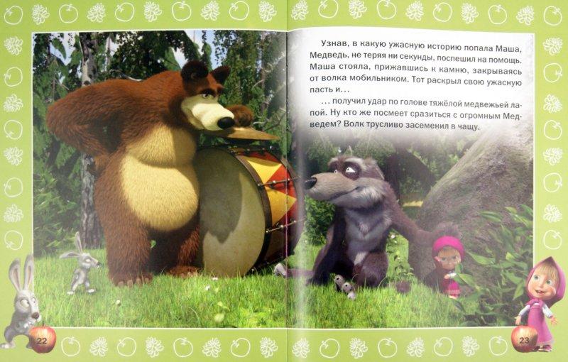 Иллюстрация 1 из 5 для Маша и Медведь. Позвони мне, позвони! - О. Кузовков | Лабиринт - книги. Источник: Лабиринт