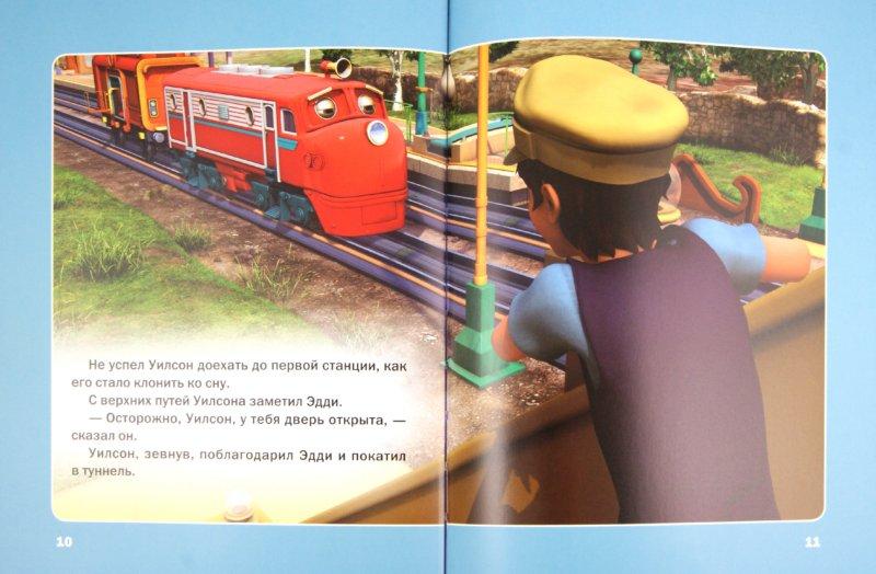 Иллюстрация 1 из 8 для Чаггингтон. Уилсон, проснись!   Лабиринт - книги. Источник: Лабиринт