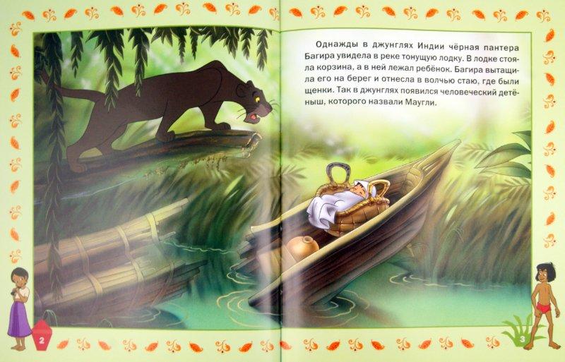 Иллюстрация 1 из 6 для Книга Джунглей | Лабиринт - книги. Источник: Лабиринт