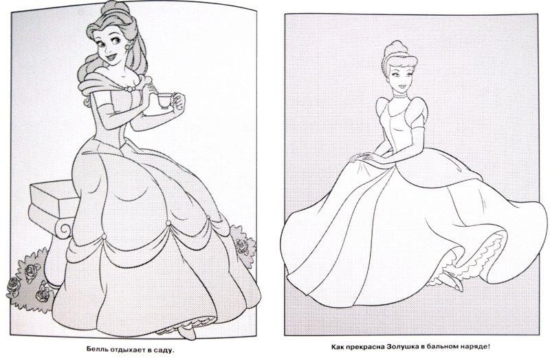 """Иллюстрация 1 из 3 для Водная раскраска """"Принцесса"""" (№1115)   Лабиринт - книги. Источник: Лабиринт"""