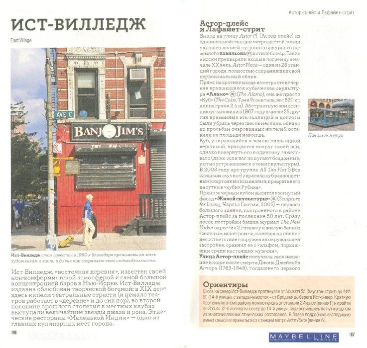Иллюстрация 1 из 11 для Нью-Йорк - Панюшкина, Ромашко, Сартан   Лабиринт - книги. Источник: Лабиринт