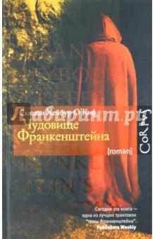 Чудовище Франкенштейна красавица и чудовище dvd книга