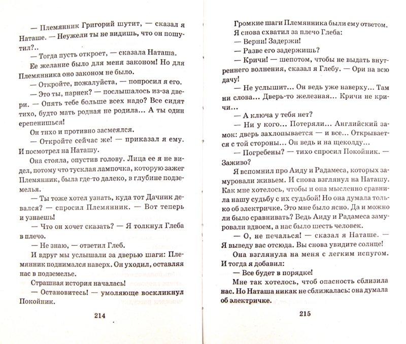 Иллюстрация 1 из 8 для Смешилка - это я! - Анатолий Алексин | Лабиринт - книги. Источник: Лабиринт