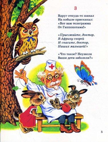 Иллюстрация 1 из 22 для Сказки - Корней Чуковский | Лабиринт - книги. Источник: Лабиринт
