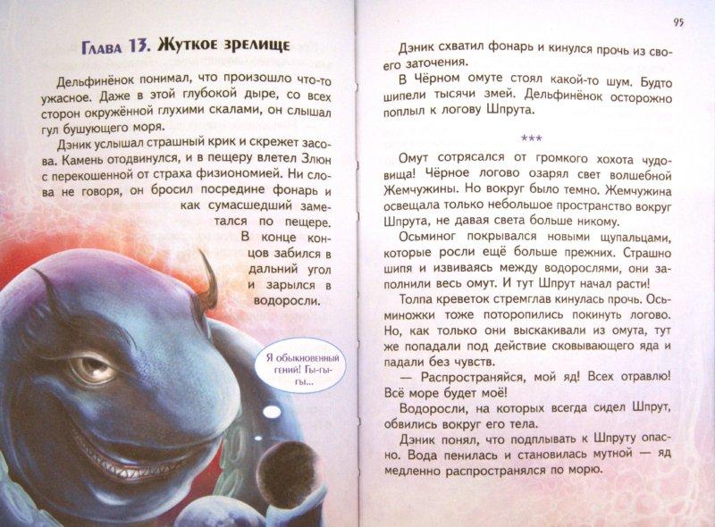 Иллюстрация 1 из 31 для Бей хвостом! Загадка солнечного дельфина - Елена Хрусталева | Лабиринт - книги. Источник: Лабиринт