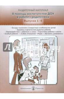 В помощь воспитателям ДОУ в работе с родителями. Раздаточный материал. Выпуски 1-6 от Лабиринт