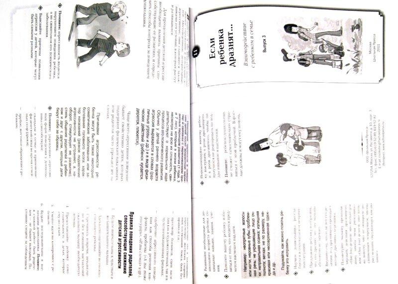 Иллюстрация 1 из 13 для В помощь воспитателям ДОУ в работе с родителями. Раздаточный материал. Выпуски 1-6   Лабиринт - книги. Источник: Лабиринт