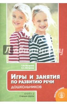 Игры и занятия по развитию речи дошкольников. Книга 2. Старшая группа