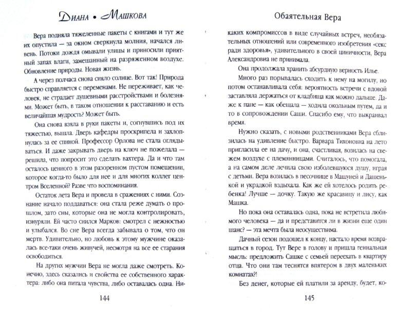 Иллюстрация 1 из 2 для Обаятельная Вера - Диана Машкова | Лабиринт - книги. Источник: Лабиринт