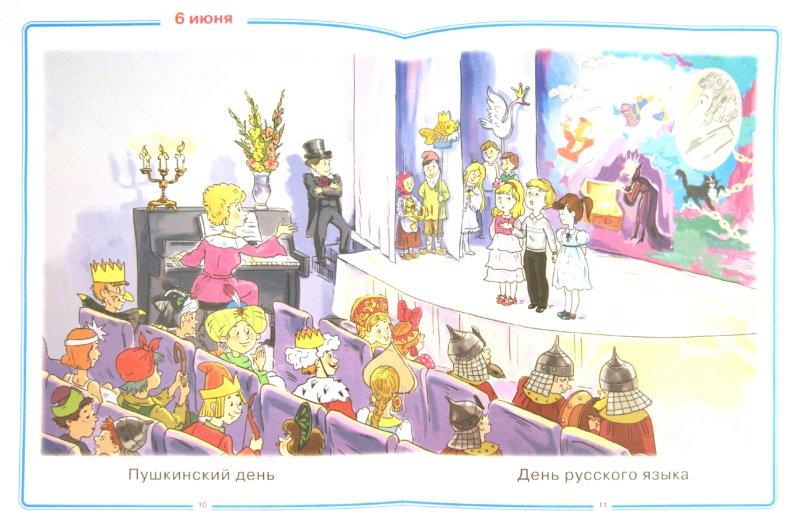 Иллюстрация 1 из 6 для Главные праздники страны. Тематический словарь в картинках. ФГОС   Лабиринт - книги. Источник: Лабиринт