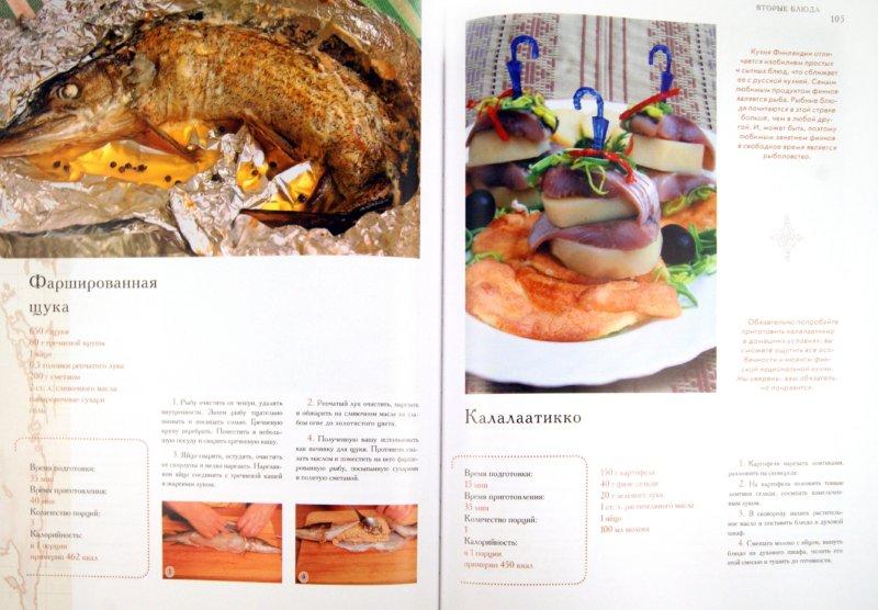 Иллюстрация 1 из 6 для Знаменитые мировые блюда   Лабиринт - книги. Источник: Лабиринт