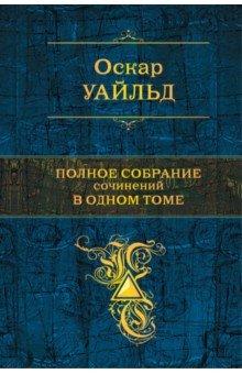 Полное собрание сочинений в одном томе колымские рассказы в одном томе эксмо