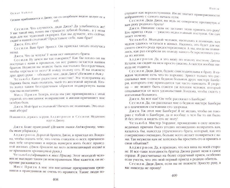 Иллюстрация 1 из 14 для Полное собрание сочинений в одном томе - Оскар Уайльд | Лабиринт - книги. Источник: Лабиринт