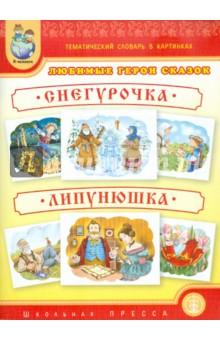 Тематический словарь в картинках. Любимые герои сказок. Снегурочка. Липунюшка