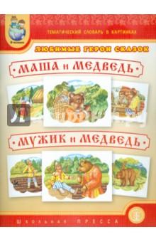 Тематический словарь в картинках. Любимые герои сказок. Маша и медведь. Мужик и медведь