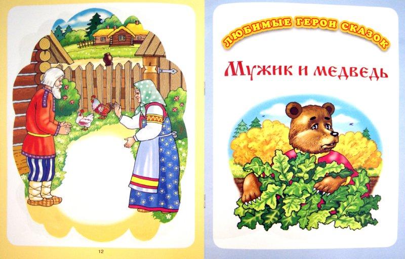 Иллюстрация 1 из 17 для Тематический словарь в картинках. Любимые герои сказок. Маша и медведь. Мужик и медведь | Лабиринт - книги. Источник: Лабиринт