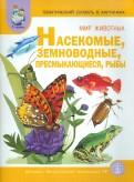 Тематический словарь в картинках. Книга 4. Мир животных. Насекомые, земноводные, пресмыкающиеся