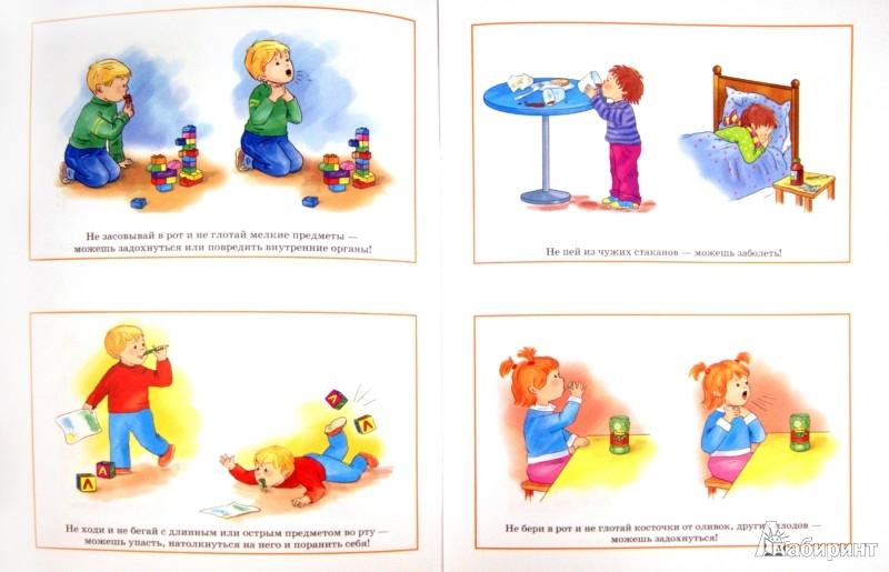 Иллюстрация 1 из 27 для Внимание! Опасно! Правила безопасного поведения ребенка. Дидактический материал в картинках | Лабиринт - книги. Источник: Лабиринт