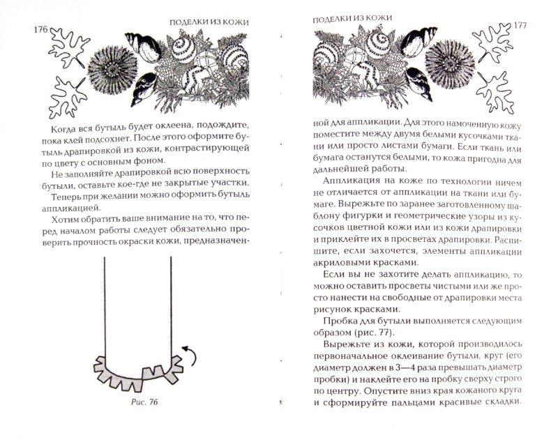 Иллюстрация 1 из 7 для Поделки и картины из природных материалов - Майя Бедина | Лабиринт - книги. Источник: Лабиринт