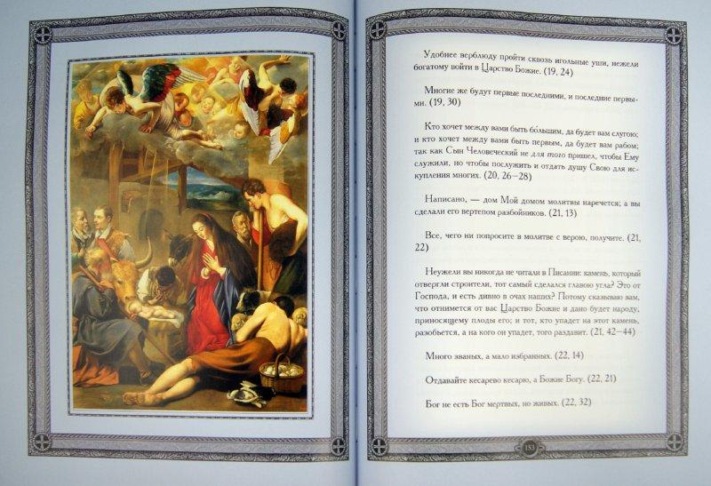 Иллюстрация 1 из 8 для Библейские афоризмы - Кожевников, Линдберг   Лабиринт - книги. Источник: Лабиринт