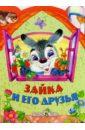 Фролова Елена Домик. Зайка и его друзья