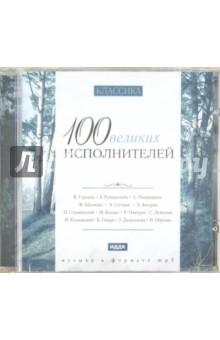 100 великих исполнителей (CDmp3) иддк комплект из 3 аудиокниг школа русская классика