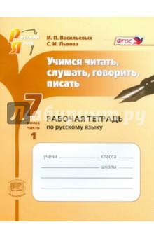Учимся читать, слушать, говорить, писать. 7 класс. Рабочая тетрадь по русскому языку. Часть 1. ФГОС учимся говорить писать и читать по русски учебное пособие