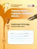 Учимся читать, слушать, говорить, писать. 7 класс. Рабочая тетрадь по русскому языку. Часть 1. ФГОС