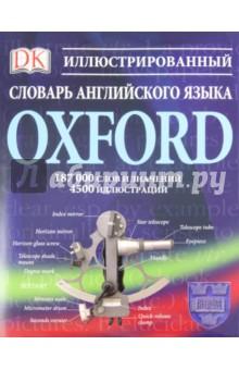 Иллюстрированный словарь английского языка Oxford попова л п иллюстрированный словарь английского языка oxford