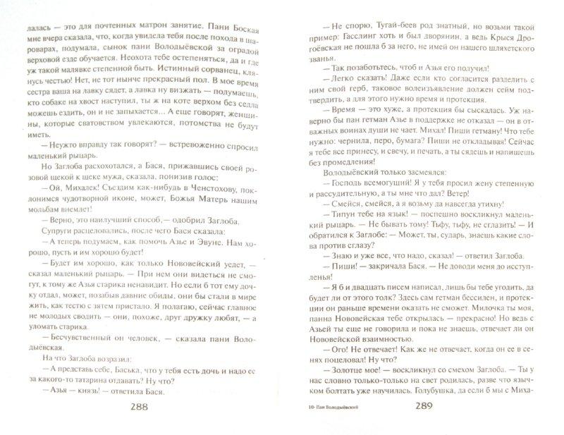 Иллюстрация 1 из 22 для Пан Володыёвский - Генрик Сенкевич | Лабиринт - книги. Источник: Лабиринт