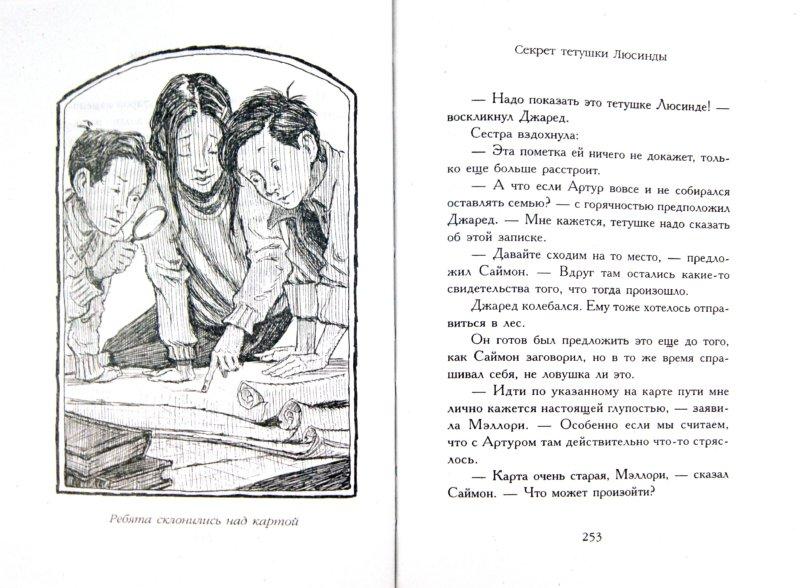 Иллюстрация 1 из 10 для Спайдервик. Хроники - ДиТерлицци, Блэк | Лабиринт - книги. Источник: Лабиринт