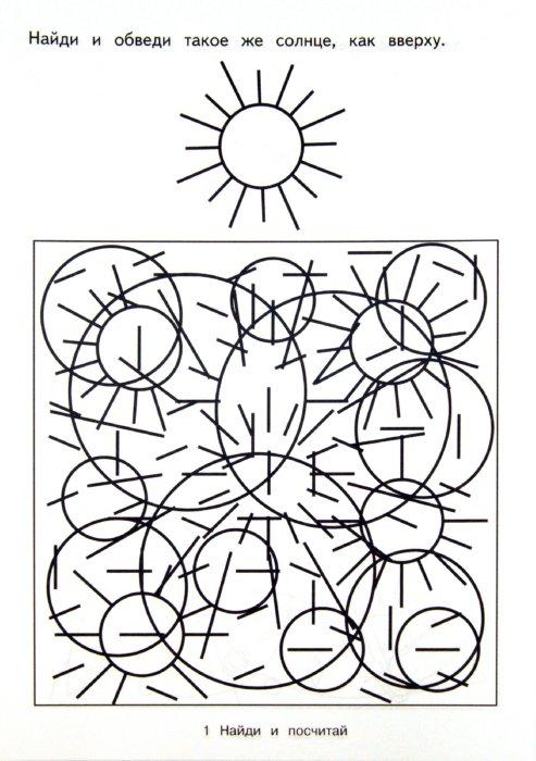 Иллюстрация 1 из 16 для Найди и посчитай | Лабиринт - книги. Источник: Лабиринт