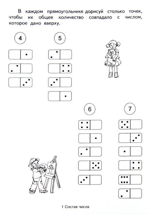 Иллюстрация 1 из 18 для Состав числа   Лабиринт - книги. Источник: Лабиринт
