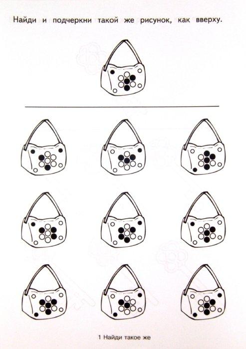 Иллюстрация 1 из 23 для Найди такое же | Лабиринт - книги. Источник: Лабиринт