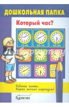 """Дошкольная папка """"Который час?"""""""