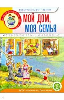 Мой дом, моя семья. Книжка с наклейками. Для занятий с детьми 5-7 лет