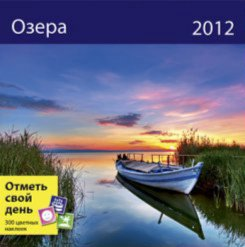 Иллюстрация 1 из 2 для Календарь-органайзер 2012: Озера | Лабиринт - сувениры. Источник: Лабиринт