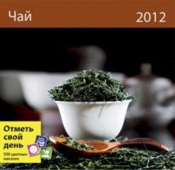Иллюстрация 1 из 14 для Календарь-органайзер 2012: Чай | Лабиринт - сувениры. Источник: Лабиринт