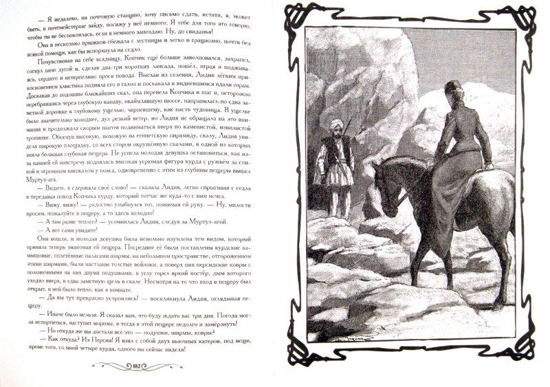 Иллюстрация 1 из 13 для Пограничник Российской империи - Федор Тютчев   Лабиринт - книги. Источник: Лабиринт
