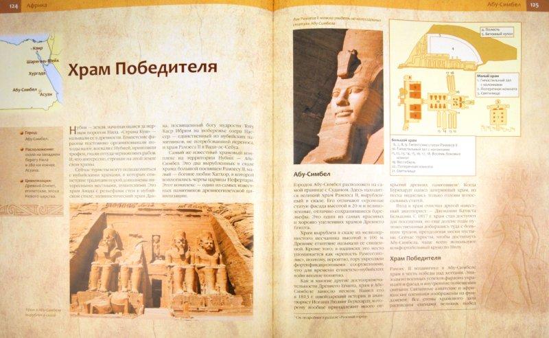 Иллюстрация 1 из 28 для Великие памятники древних цивилизаций - Коротя, Вилков   Лабиринт - книги. Источник: Лабиринт