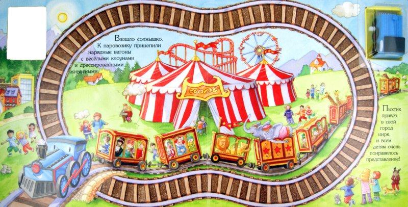 Иллюстрация 1 из 7 для Заводной паровозик | Лабиринт - книги. Источник: Лабиринт