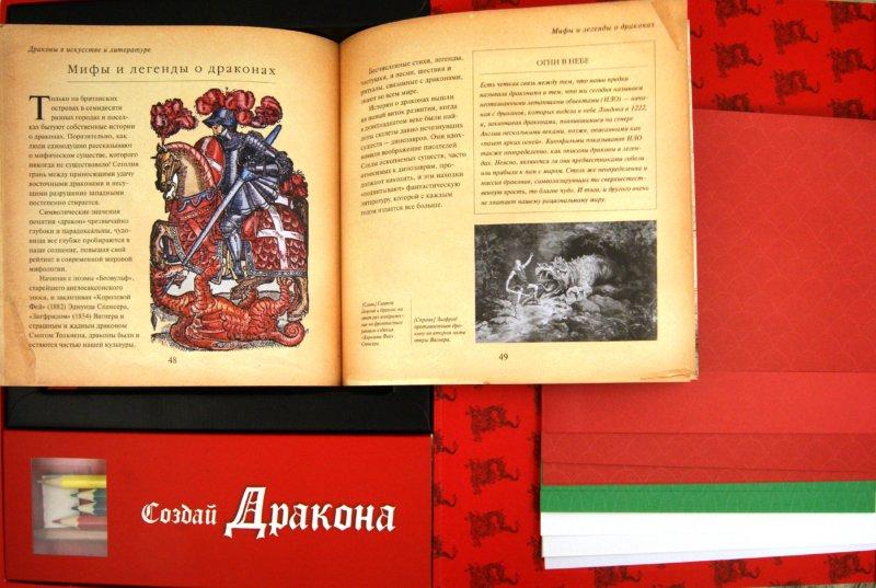 Иллюстрация 1 из 5 для Создай Дракона | Лабиринт - книги. Источник: Лабиринт