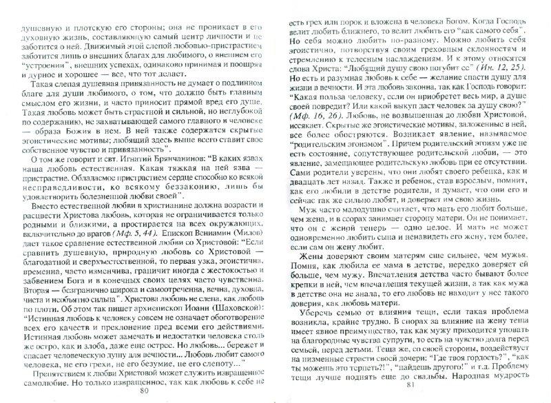 Иллюстрация 1 из 9 для Простыми словами о тайне Троицы - Даниил Священник | Лабиринт - книги. Источник: Лабиринт