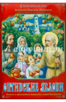 Купить Оптинские яблони. Повесть о преподобном Амвросии, старце Оптинском, Приход Хр. Святаго Духа сошествия на Лазаревском кладбище, Религиозная литература для детей