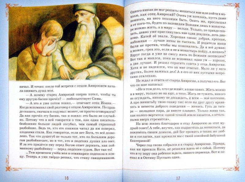Иллюстрация 1 из 31 для Оптинские яблони. Повесть о преподобном Амвросии, старце Оптинском - Евфимия Монахиня | Лабиринт - книги. Источник: Лабиринт