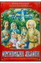 Монахиня Евфимия (Пащенко) Оптинские яблони. Повесть о преподобном Амвросии, старце Оптинском скоробогатько н рассказы о батюшке амвросии оптинском старце для детей младшего школьного возраста